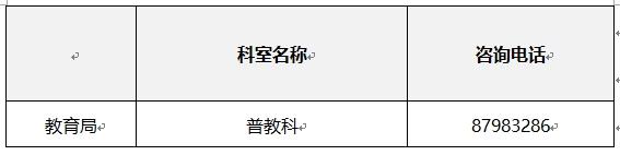 幼儿园篇|2020年宜兴市招生入学信息平台报名操作指南
